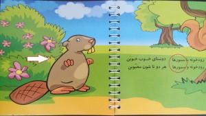 kidsbook2