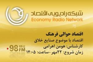 رادیو اقتصاد
